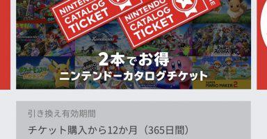 YPOwNHx 384x200 - 【朗報】ニンテンドーカタログチケット強過ぎる