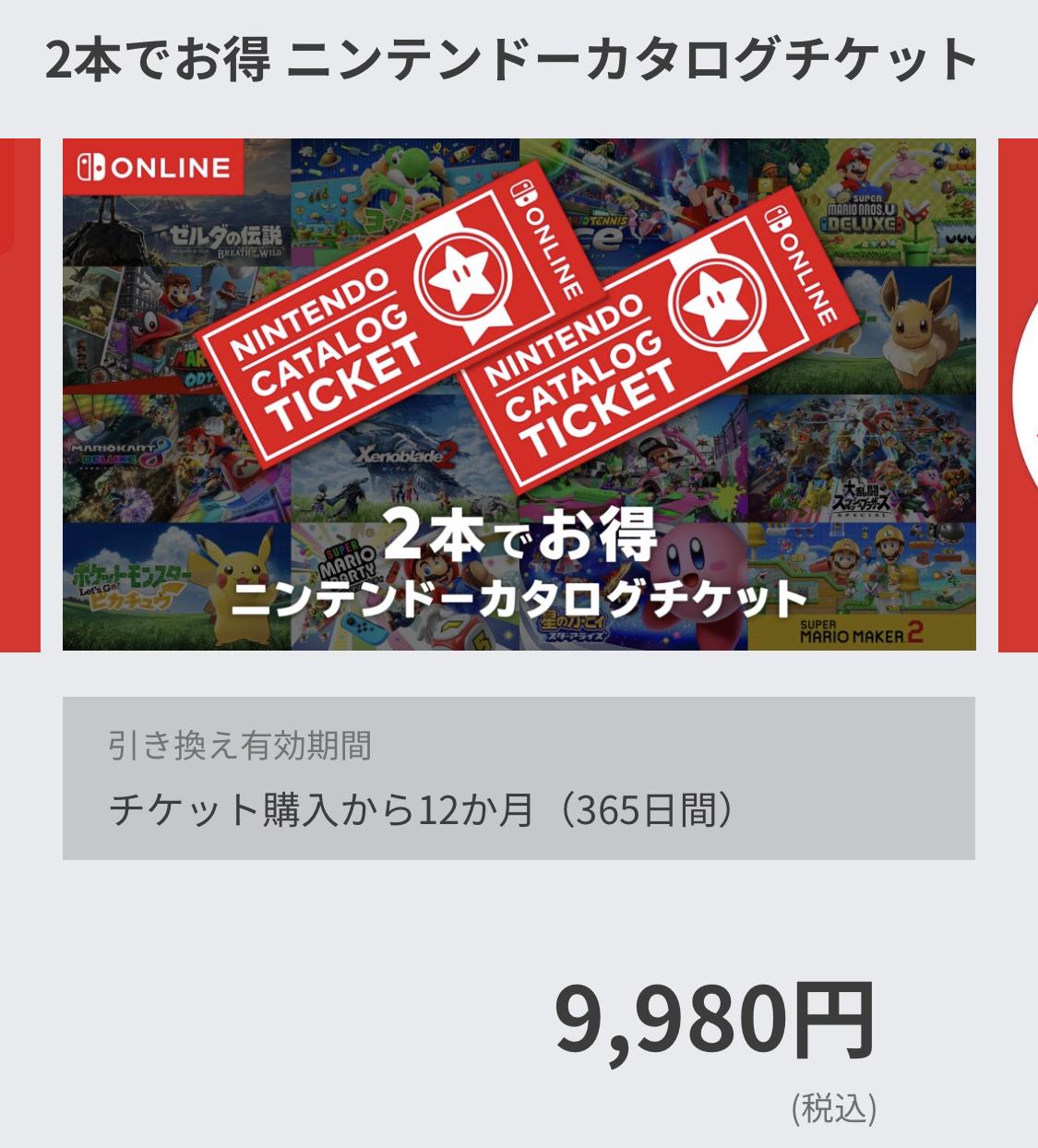 YPOwNHx - 【朗報】ニンテンドーカタログチケット強過ぎる