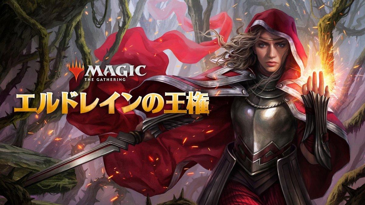 dims 2 - カードゲーム業界に激震。「マジック:ザ・ギャザリング アリーナ」正式サービス開始