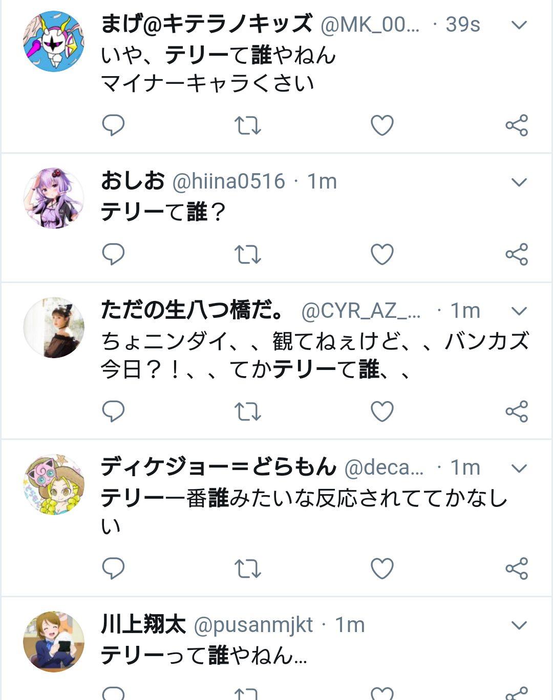 pOhnYEg - 【悲報】任天堂ファンさん、テリーを知らない