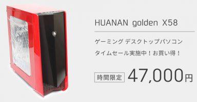 1 2 384x200 - 【特価速報】最強CPU「Xeon」搭載のゲーミングパソコンが47,000円