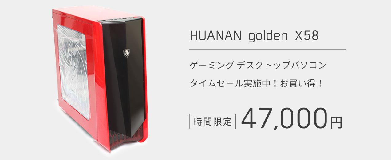 1 2 - 【特価速報】最強CPU「Xeon」搭載のゲーミングパソコンが47,000円