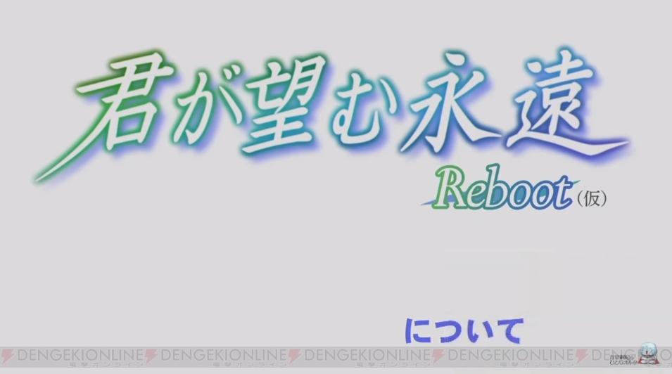2 19 - 『君が望む永遠 Reboot(仮)』始動。続くのは『マブラヴ』新作か?