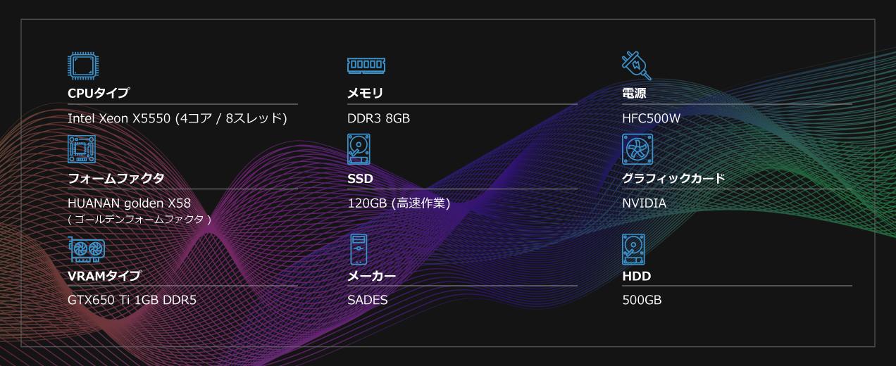 3 2 - 【特価速報】最強CPU「Xeon」搭載のゲーミングパソコンが47,000円
