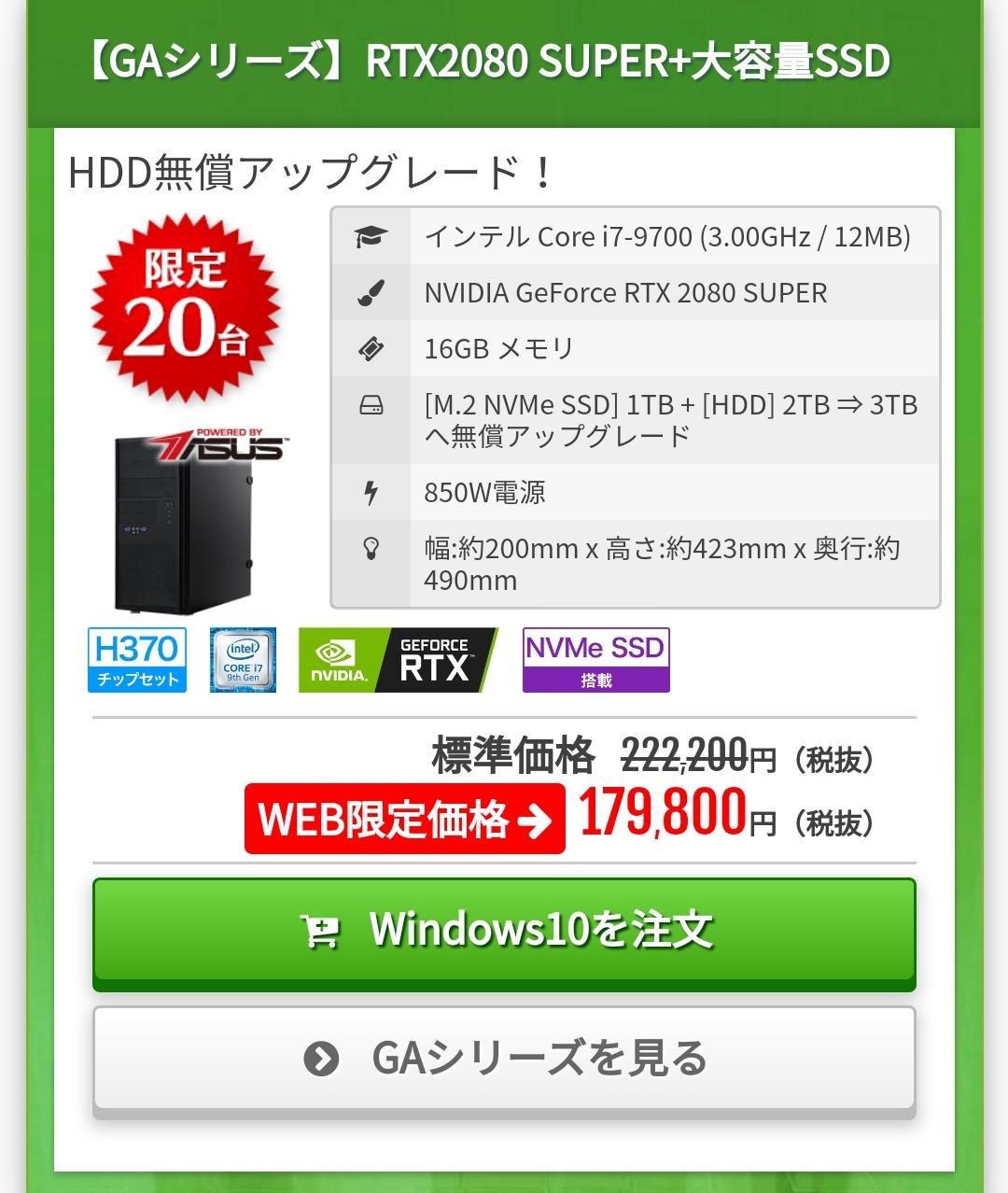 56uunKh - 【画像】フロンティアのゲーミングPC、ガチのマジで安い
