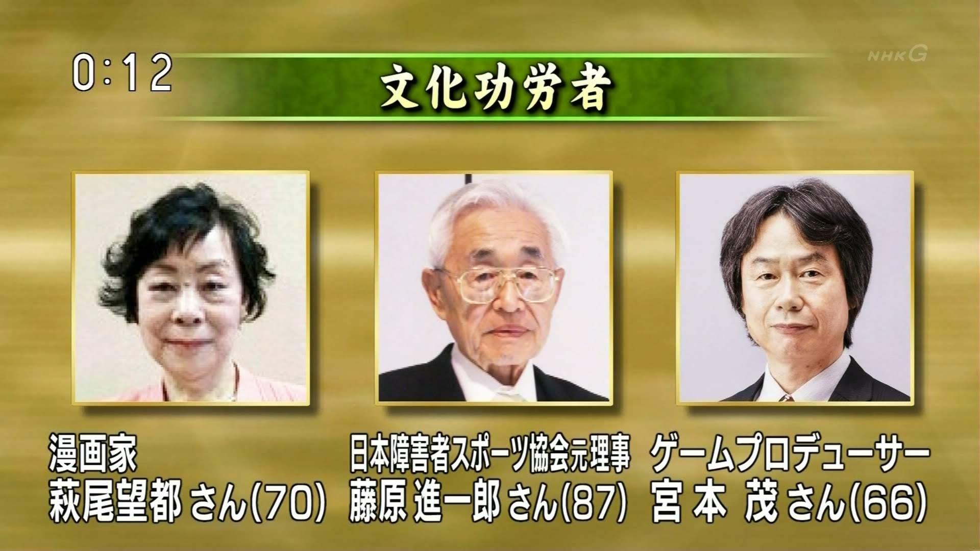 8YG1c7B - 【朗報】任天堂宮本茂(66)、文化功労者受賞!