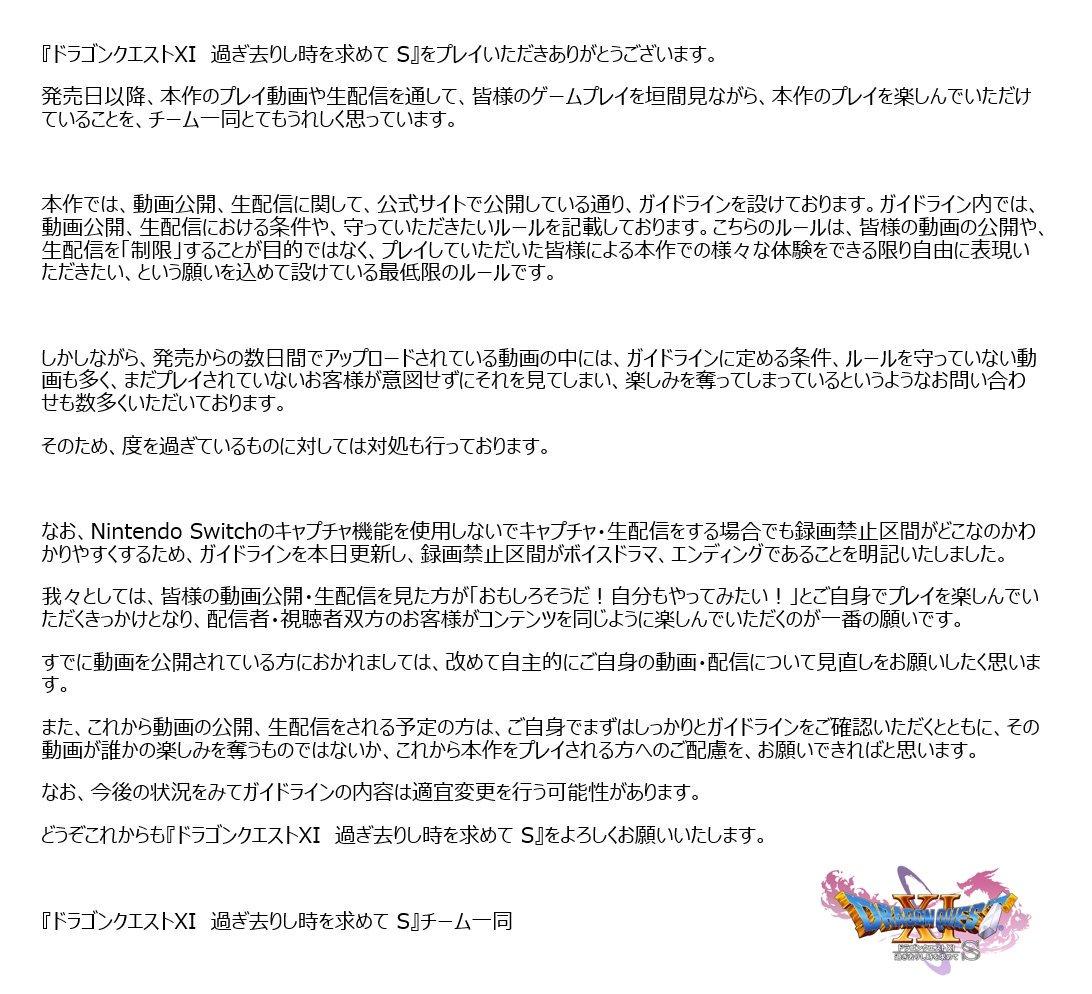 "EF8UVCWUUAExev3 - スクエニ、ゲーム配信にガチギレ!""ルールを守らない、度を過ぎている""配信者が通報祭りへ"