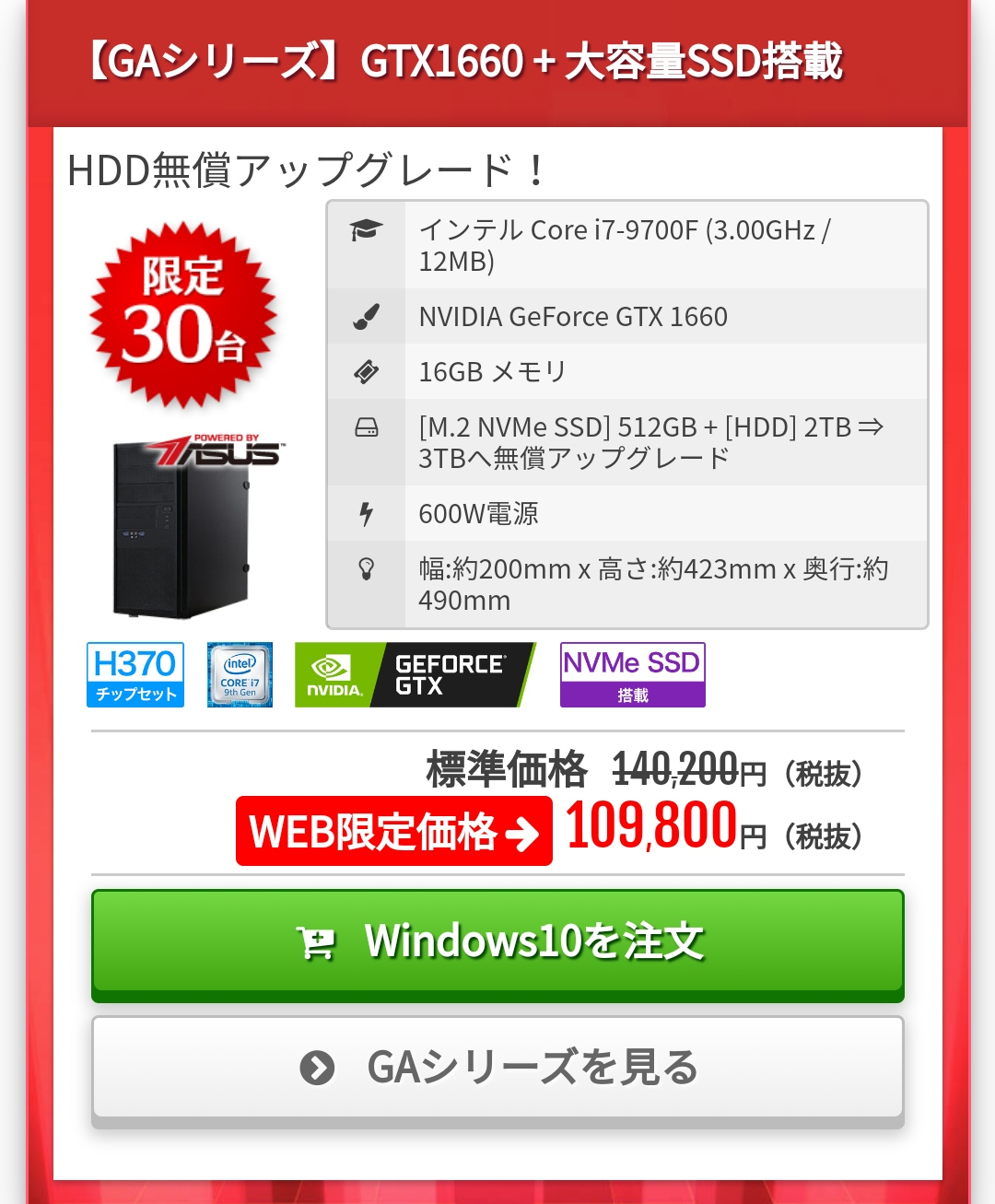 FPNQhPN - 【画像】フロンティアのゲーミングPC、ガチのマジで安い