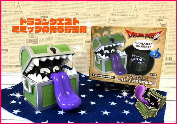 P01 - ドラクエ「ミミック」のティッシュカバーが発売。蓋を閉じた状態にして「なんと 宝箱はミミックだった!」を再現可能