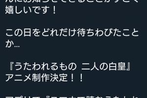 Tq93qMK 300x200 - 【速報】『うたわれるもの 二人の白皇』アニメ制作決定!!!!!!!!!!!!!!