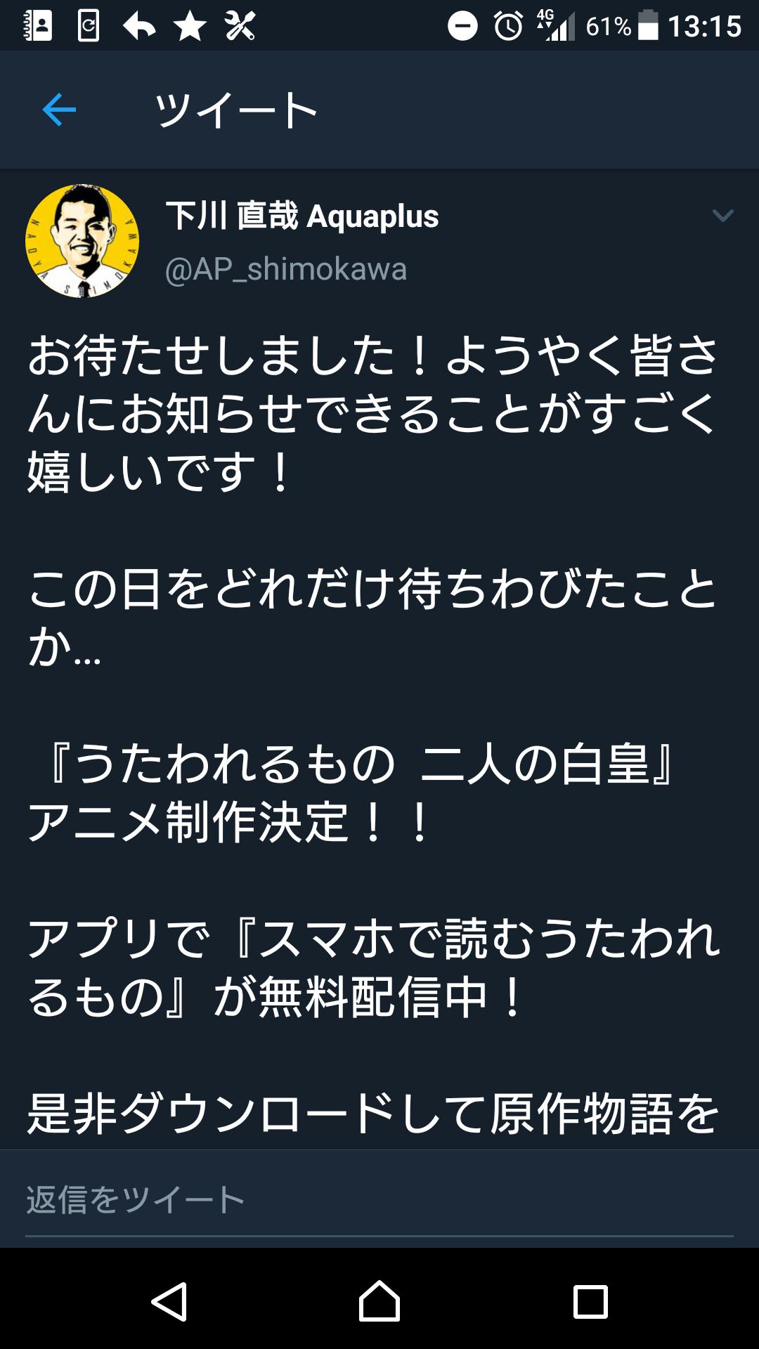 Tq93qMK - 【速報】『うたわれるもの 二人の白皇』アニメ制作決定!!!!!!!!!!!!!!