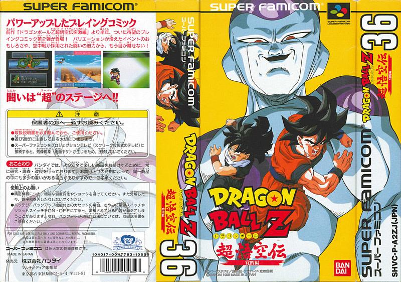 cd8ac8dd8e430c78620f13a72776da24 - 『ドラゴンボール』のゲームの最高傑作は「大魔王復活」だよな