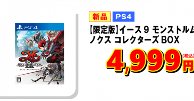 daily1011 01 384x200 - イース9、発売から1週間で新品54%OFFで投げ売り!