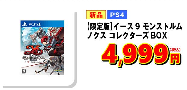 daily1011 01 - イース9、発売から1週間で新品54%OFFで投げ売り!