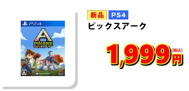 daily1012 01 - イース9、発売から1週間で新品54%OFFで投げ売り!