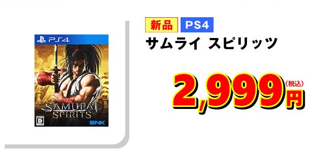 daily1013 01 - イース9、発売から1週間で新品54%OFFで投げ売り!