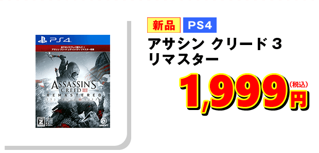 daily1014 01 - イース9、発売から1週間で新品54%OFFで投げ売り!