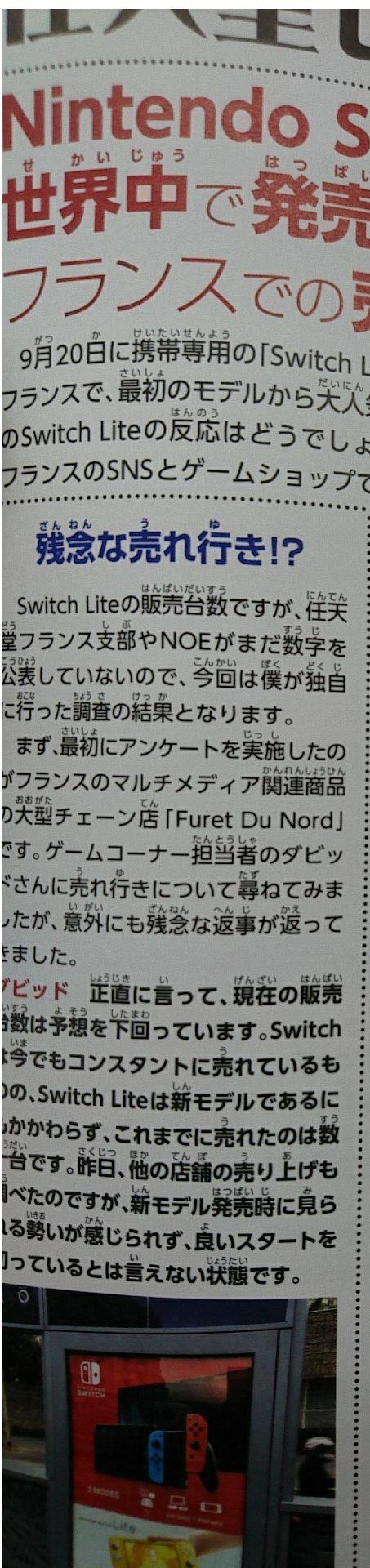 dotup.org1976185 - 大型チェーンゲーム担当「Switch Liteは新モデルなのに勢いを感じず予想以下、良いスタートとは言えない」