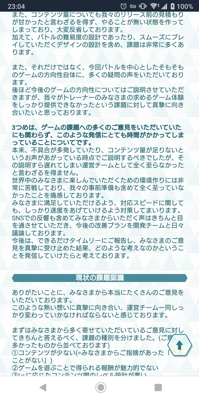fRfi5Pc - 【任天堂悲報】任天堂ポケマス、任天堂のクソゲーすぎてDeNAプロデューサーが任天堂に代わり謝罪任天