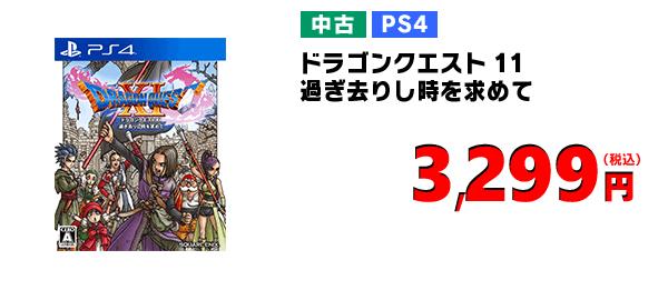 game04 - イース9、発売から1週間で新品54%OFFで投げ売り!