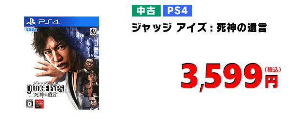 game05 - イース9、発売から1週間で新品54%OFFで投げ売り!