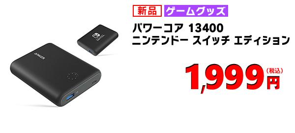 game08 - イース9、発売から1週間で新品54%OFFで投げ売り!