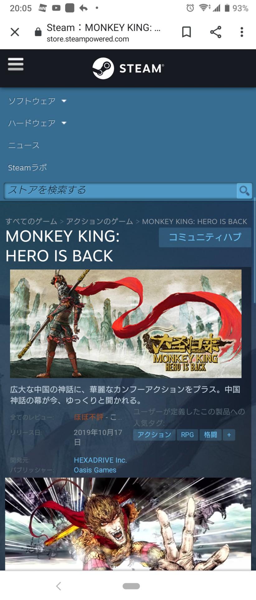 htNhKBu - 【悲報】SIE販売のAAAゲー PS4『MONKEY KING』、売上815本
