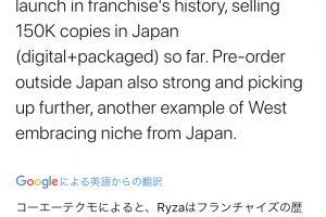 r1eDHBp 300x200 - 【朗報】ライザのアトリエ、国内売上15万本でシリーズ最高の売上を記録!
