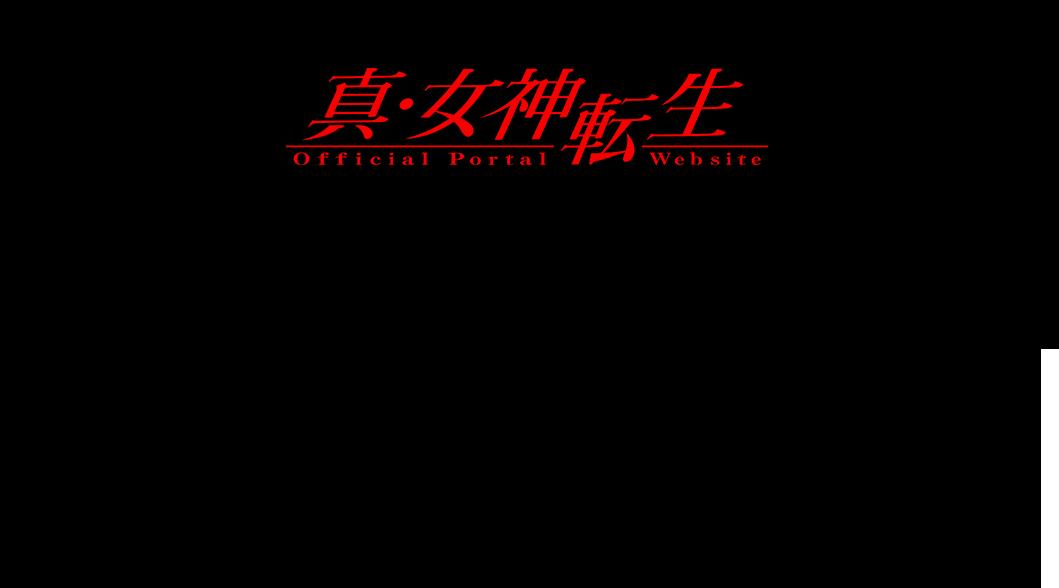 title - 【悲報】真・女神転生Ⅴ、なんの進展もないまま発表から2年が過ぎてしまう