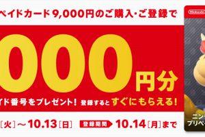 top 300x200 - 【悲報】明日からセブンでニンテンドープリペイドキャンペーンが始まる…増税直後でも搾り取る堂