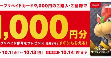 top 384x200 - 【悲報】明日からセブンでニンテンドープリペイドキャンペーンが始まる…増税直後でも搾り取る堂