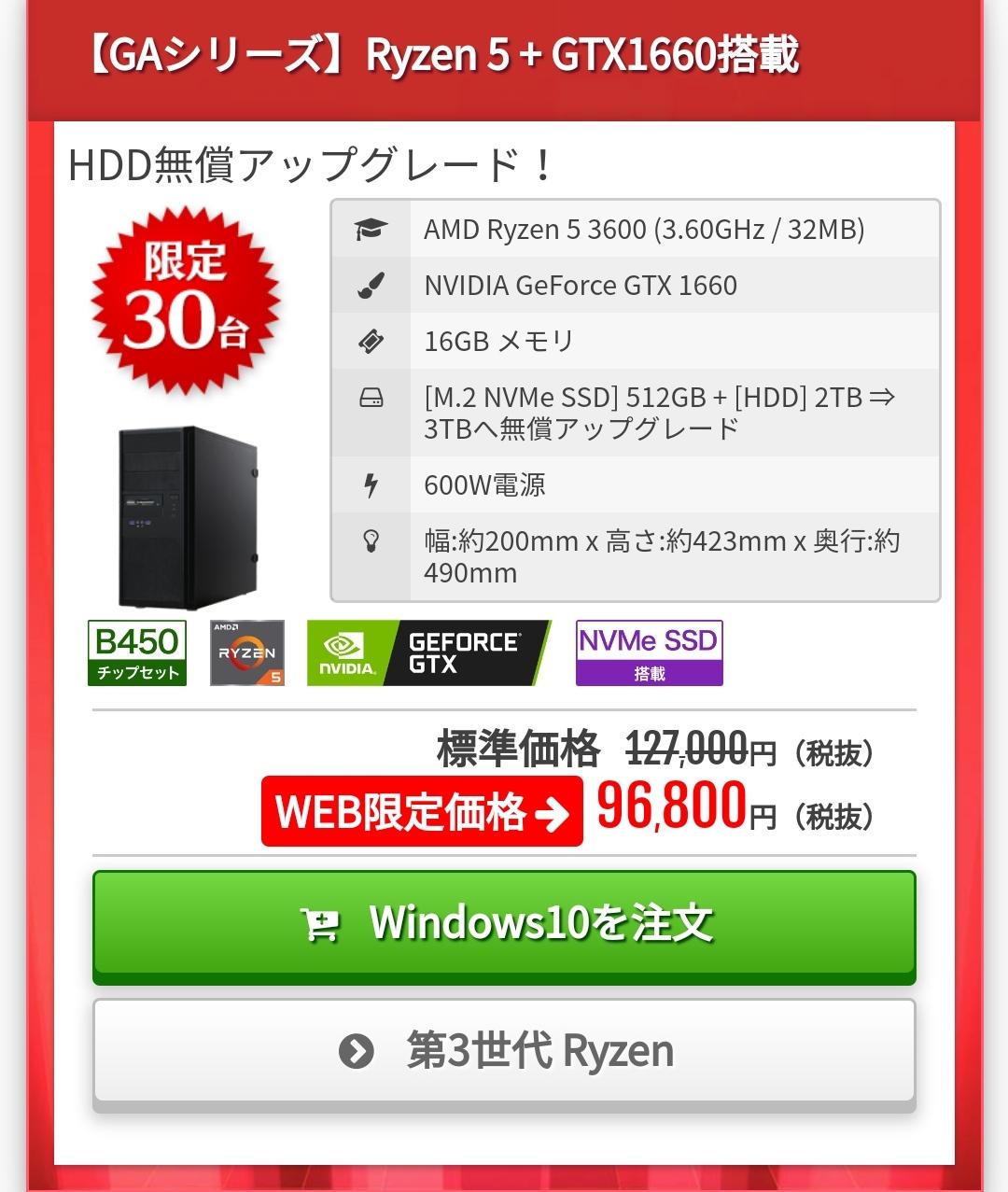 xXaNvs7 - 【画像】フロンティアのゲーミングPC、ガチのマジで安い
