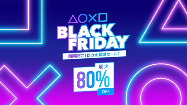 001 2 - PSストア、日本でも80%OFFのブラックフライデー開始! 大作ソフトが軒並み激安特価に