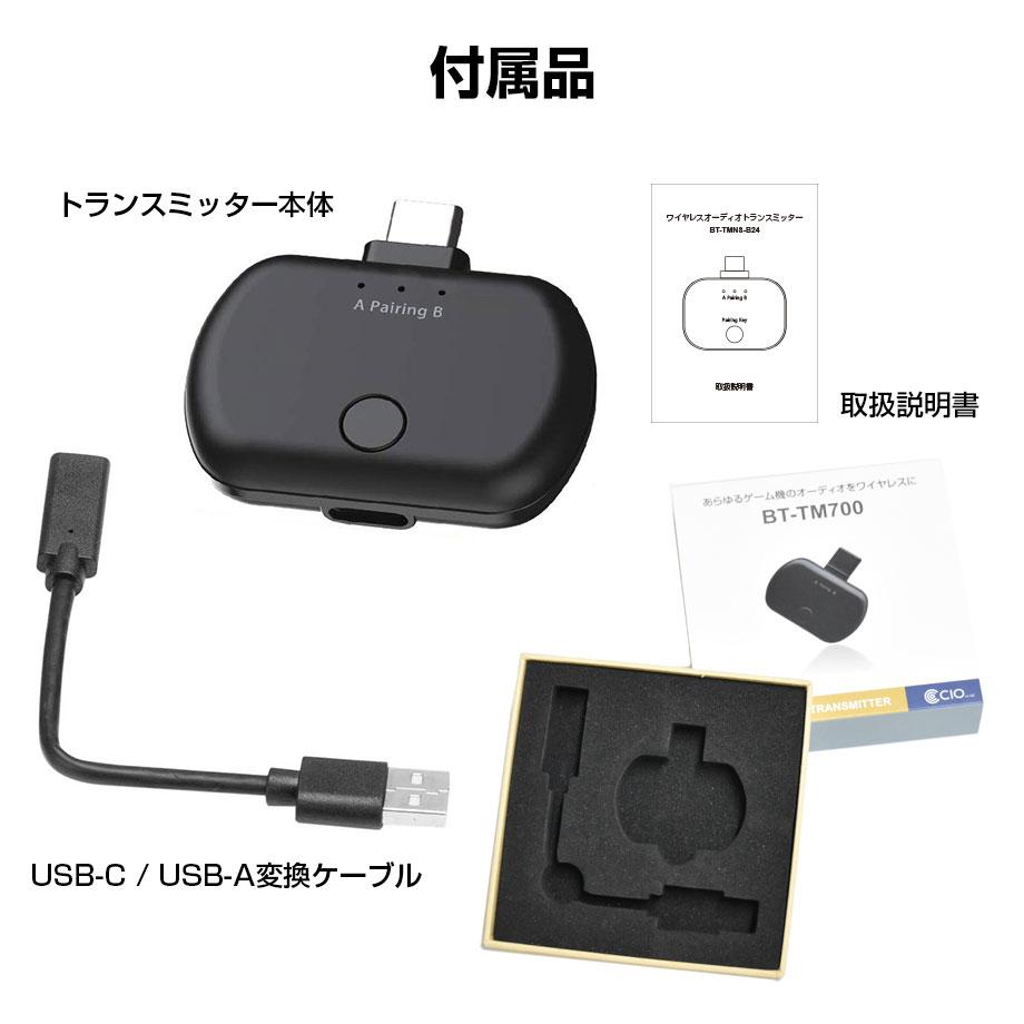 004 4 - Nintendo Switchをワイヤレスイヤホンで接続可能にする『BT-TM700』が登場 Switch以外にも使用可能