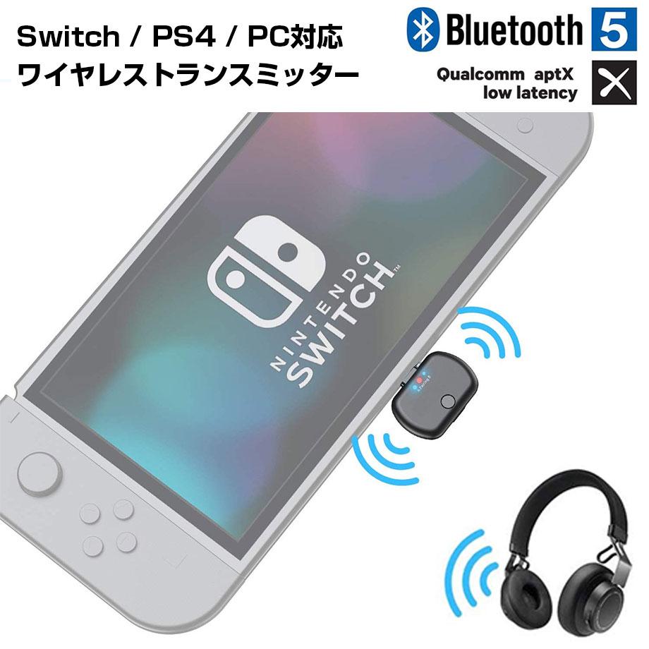 005 2 - Nintendo Switchをワイヤレスイヤホンで接続可能にする『BT-TM700』が登場 Switch以外にも使用可能