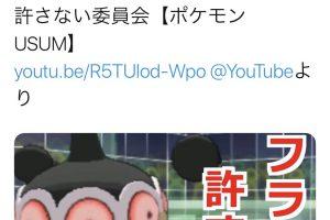 0UX10n6 300x200 - 【悲報】ポケモン実況者ライバロリさん、フラゲがバレてイライラ