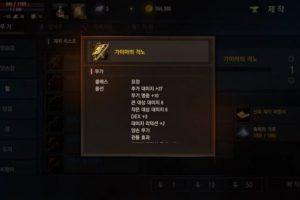 1 1 300x200 - 韓国のMMORPG廃人、1300万円の価値があるアイテムを盗まれ涙目に😭