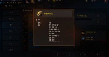 1 1 384x200 - 韓国のMMORPG廃人、1300万円の価値があるアイテムを盗まれ涙目に😭