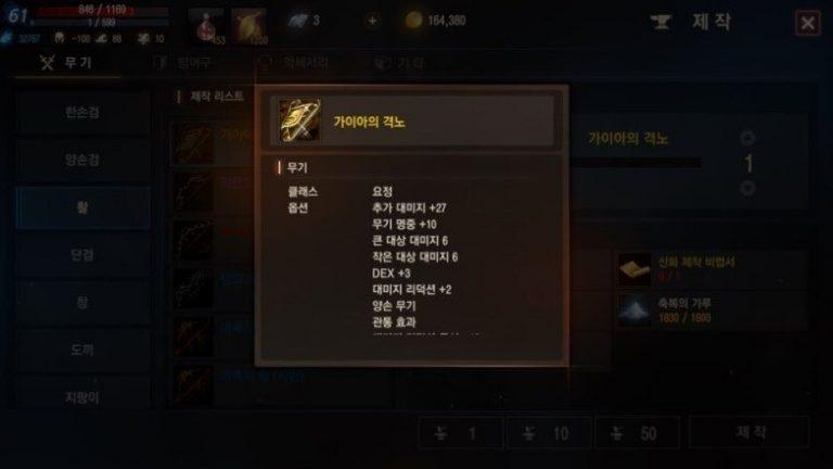 1 1 - 韓国のMMORPG廃人、1300万円の価値があるアイテムを盗まれ涙目に😭