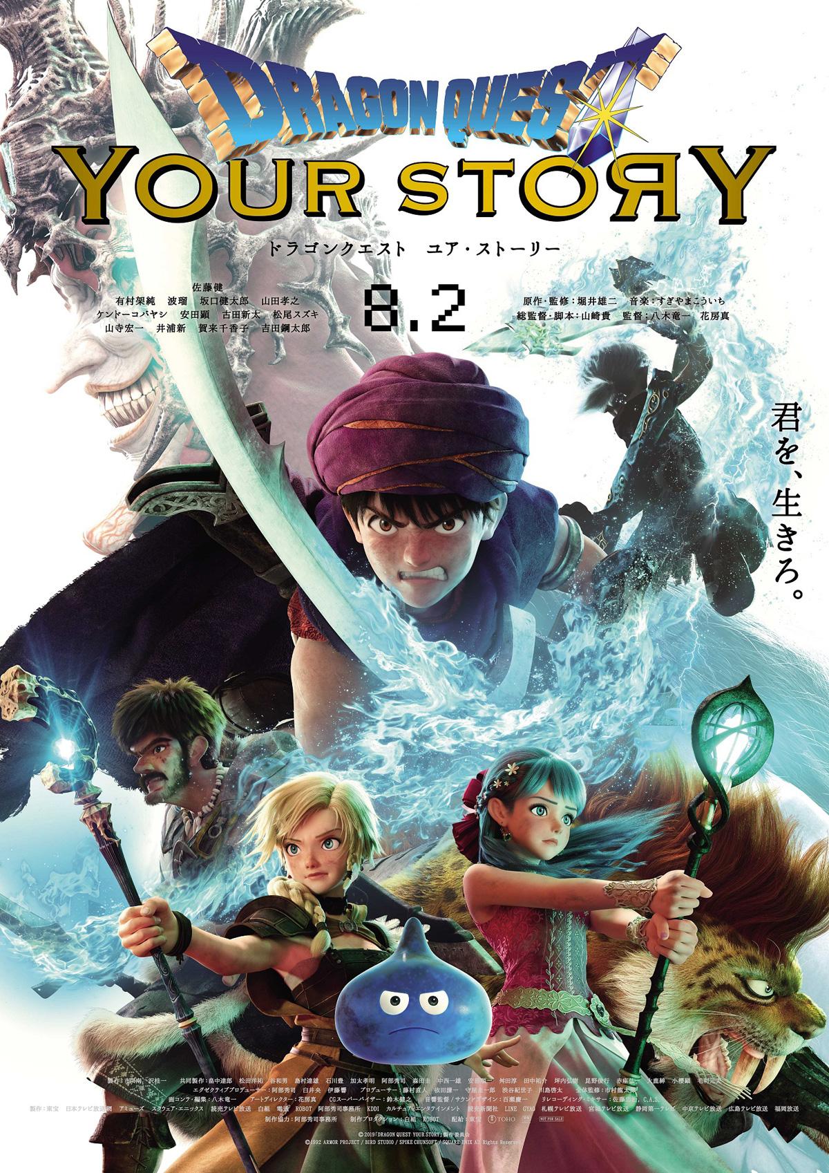 1 21 - 【速報】ドラゴンクエスト12、遂に鳥山明から卒業か 『ユア・ストーリー』みたいな絵柄になる可能性も