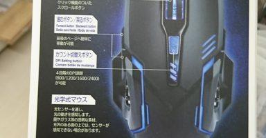 1 384x200 - 【画像】ダイソーに500円のゲーミングマウス登場