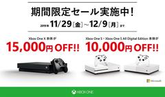 20191125 00000105 impress 000 view - 【11月29日より12月9日まで】日本マイクロソフトがXbox One 本体セールを開催 Xbox One Xがなんと15,000円OFF!Xbox One Sも10,000円OFFで買える!