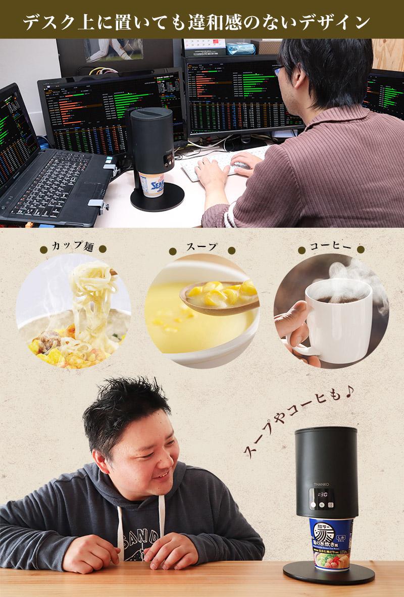 3oQlIeW - 【ゲーマー朗報】水を入れるだけでカップラーメンを作ってくれる自動カップ麺メーカー、まかせ亭が発売