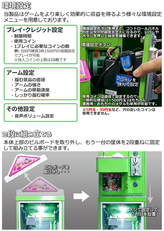 Gachakre 04 01 - 確率機クレーンゲームだらけの極悪アミューズメント施設「namcoラソラ札幌店」11月27日オープン