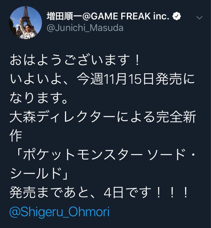 JR8mm4T - 【悲報】ポケモンプロデューサーの増田順一さん、ポケモン新作の責任者を強調して逃亡を図る