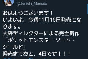 XtMwQ2s 300x200 - 【悲報】ポケモンプロデューサーの増田順一さん、ポケモン新作の責任者を強調して逃亡を図る