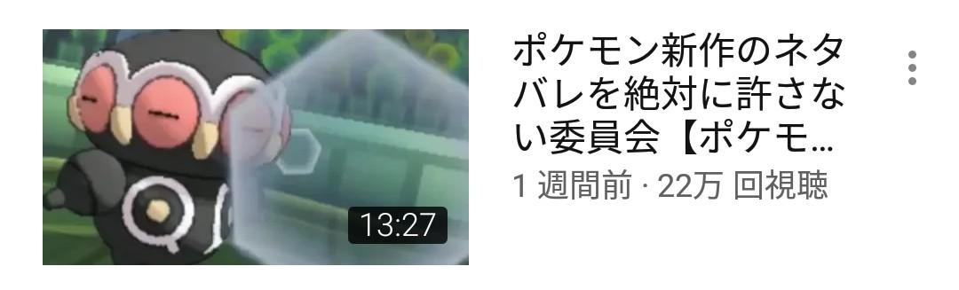 Yh1BwLp - 【悲報】ポケモン実況者ライバロリさん、フラゲがバレてイライラ