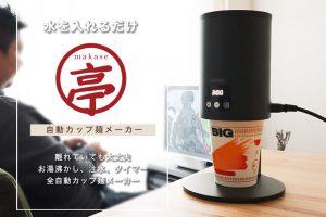 a74eWos 300x200 - 【ゲーマー朗報】水を入れるだけでカップラーメンを作ってくれる自動カップ麺メーカー、まかせ亭が発売