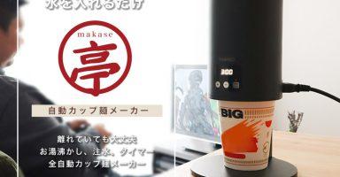 a74eWos 384x200 - 【ゲーマー朗報】水を入れるだけでカップラーメンを作ってくれる自動カップ麺メーカー、まかせ亭が発売