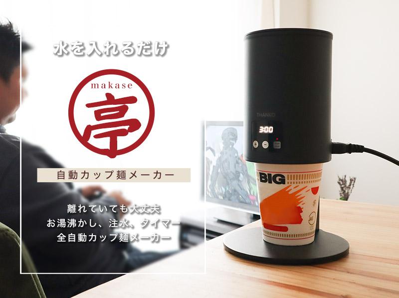a74eWos - 【ゲーマー朗報】水を入れるだけでカップラーメンを作ってくれる自動カップ麺メーカー、まかせ亭が発売